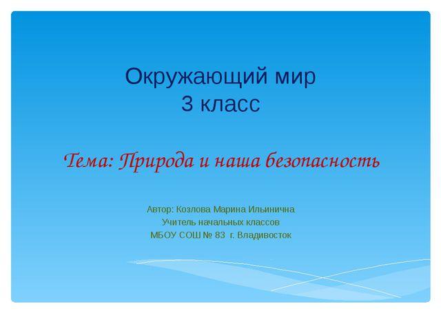 Окружающий мир 3 класс Тема: Природа и наша безопасность Автор: Козлова Марин...