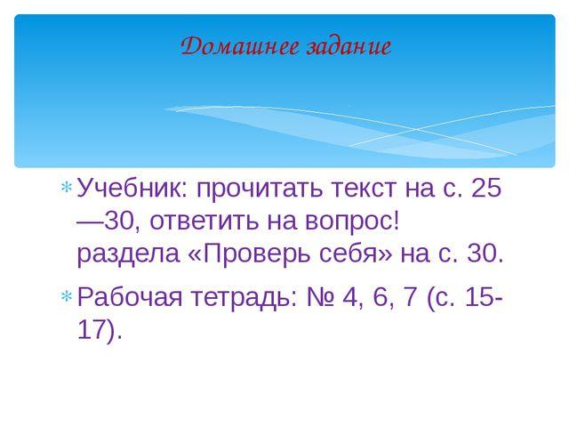 Учебник: прочитать текст на с. 25—30, ответить на вопрос! раздела «Проверь се...