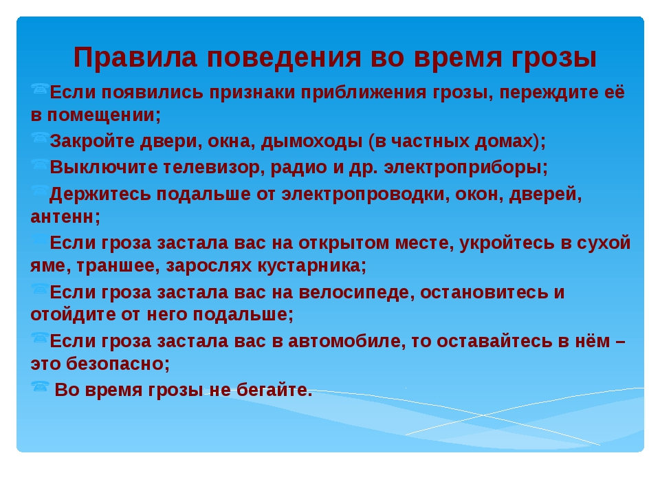 Правила поведения во время грозы Если появились признаки приближения грозы, п...