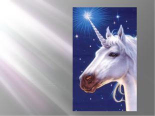 Наступивший год ,по восточному календарю, — Год Лошади. В мифологии фигур