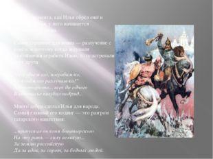 . С этого момента, как Илья обрёл ещё и сильного коня, у него начинается бога