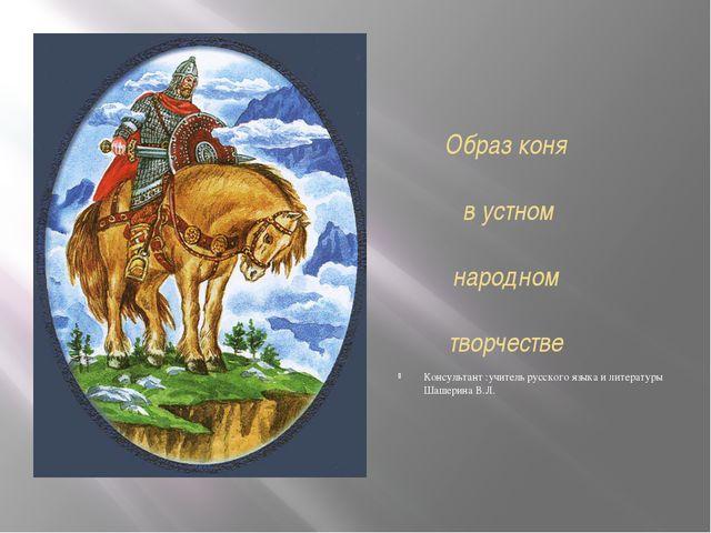 Образ коня в устном народном творчестве Консультант :учитель русского языка...