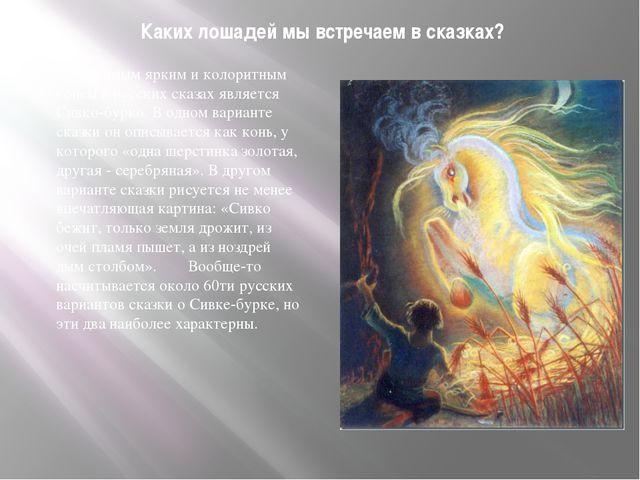 Каких лошадей мы встречаем в сказках? Самым ярким и колоритным конем в русски...