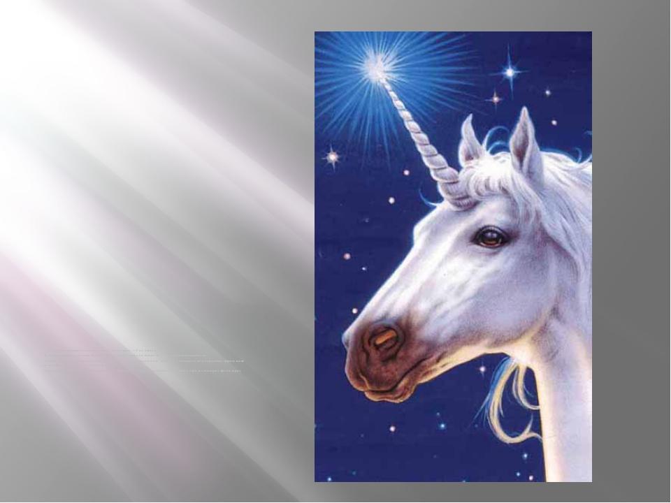 Наступивший год ,по восточному календарю, — Год Лошади. В мифологии фигур...