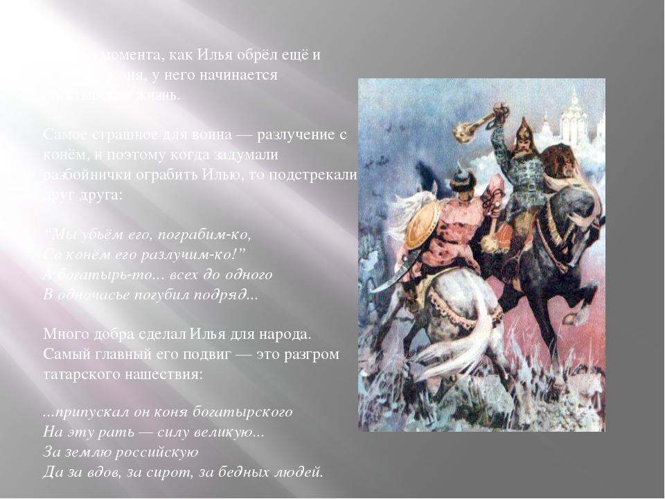 . С этого момента, как Илья обрёл ещё и сильного коня, у него начинается бога...