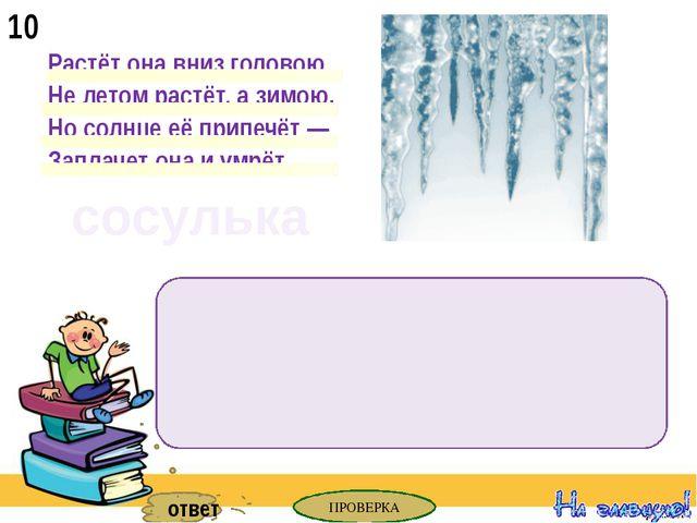 расческа Хожу-брожу не по лесам, А по усам, по волосам, И зубы у меня длинней...