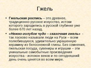 Гжель Гжельская роспись– это древнее, традиционно русское искусство, истоки