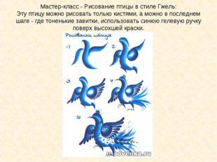 Мастер-класс - Рисование птицы в стиле Гжель: Эту птицу можно рисовать только