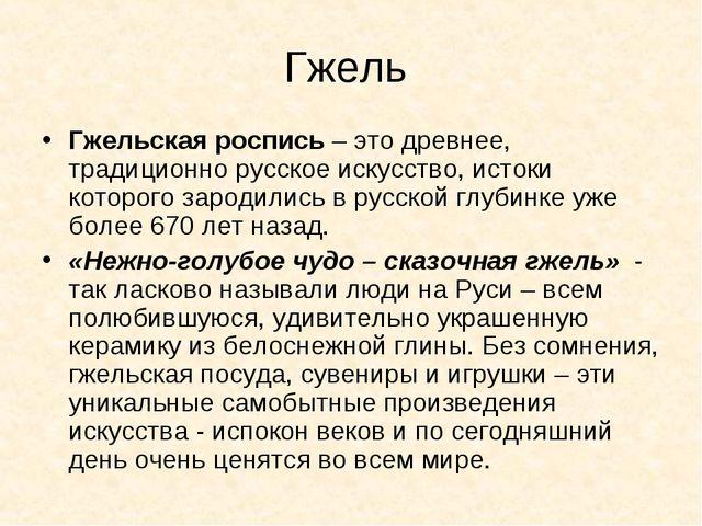 Гжель Гжельская роспись– это древнее, традиционно русское искусство, истоки...