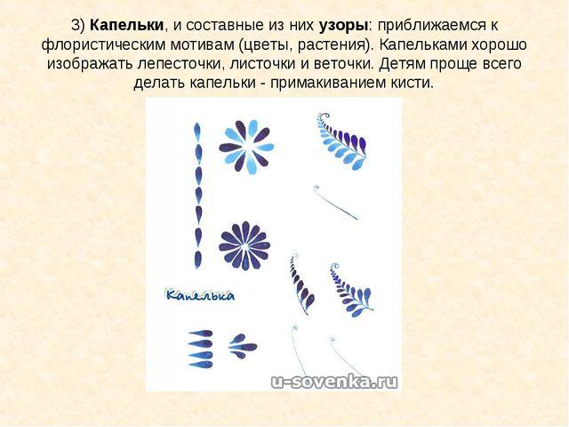 3)Капельки, и составные из нихузоры: приближаемся к флористическим мотивам...