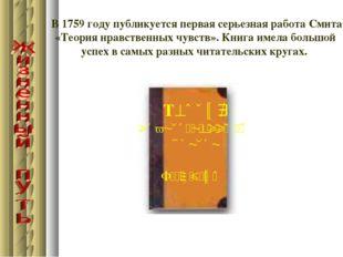В 1759 году публикуется первая серьезная работа Смита «Теория нравственных ч