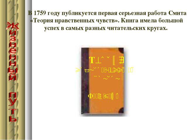 В 1759 году публикуется первая серьезная работа Смита «Теория нравственных ч...