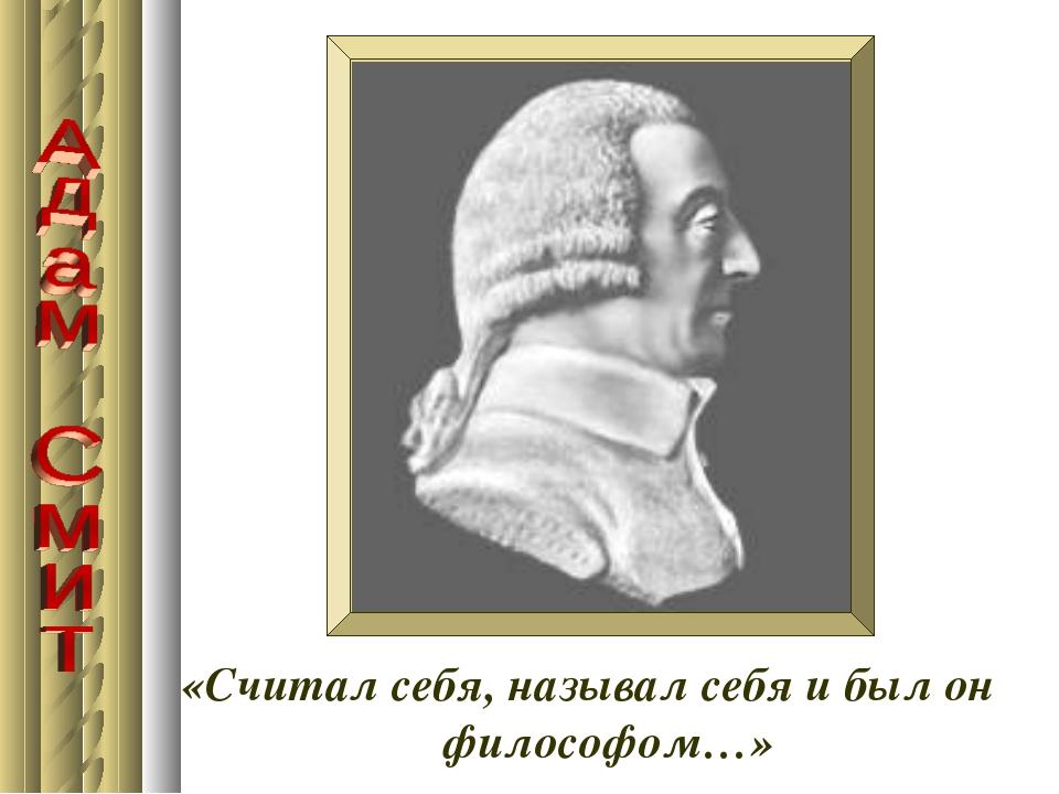 «Считал себя, называл себя и был он философом…»