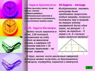 17. Задача Брахиагупты Найти высоту свечи, зная длины теней, отбрасываемых ве