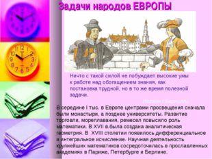 Задачи народов ЕВРОПЫ Ничто с такой силой не побуждает высокие умы к работе н