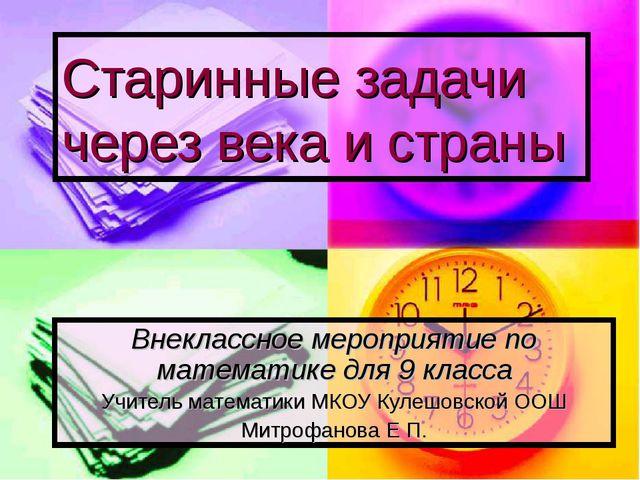 Старинные задачи через века и страны Внеклассное мероприятие по математике дл...