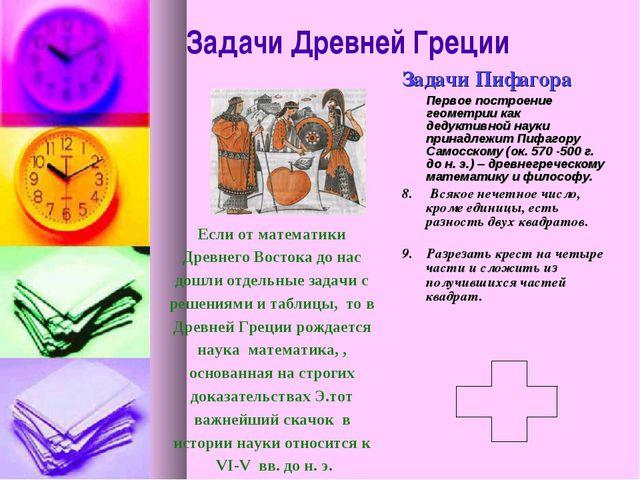 Задачи Пифагора Первое построение геометрии как дедуктивной науки принадлежи...