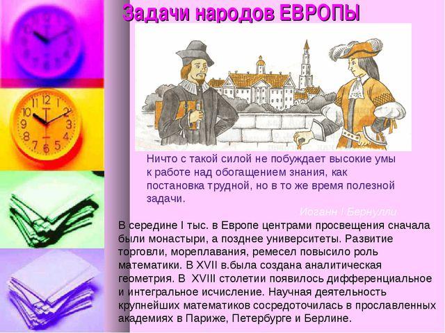 Задачи народов ЕВРОПЫ Ничто с такой силой не побуждает высокие умы к работе н...