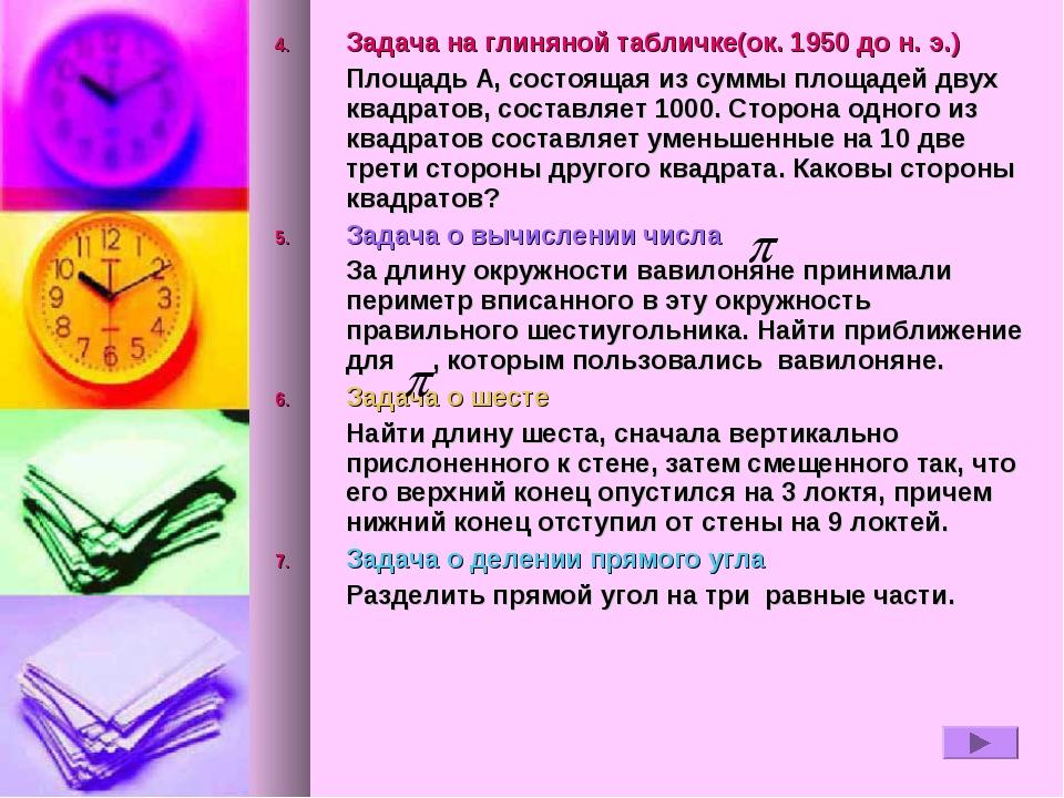 Задача на глиняной табличке(ок. 1950 до н. э.) Площадь А, состоящая из суммы...