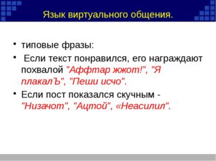 Язык виртуального общения. типовые фразы: Если текст понравился, его награжда