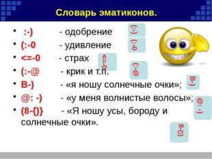 Словарь эматиконов. :-) - одобрение (:-0 - удивление