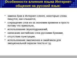 Особенности влияния языка Интернет-общения на русский язык: замена букв в Инт