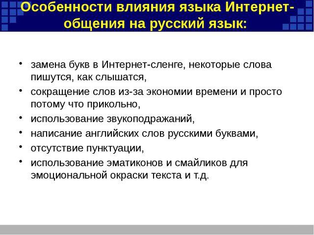Особенности влияния языка Интернет-общения на русский язык: замена букв в Инт...