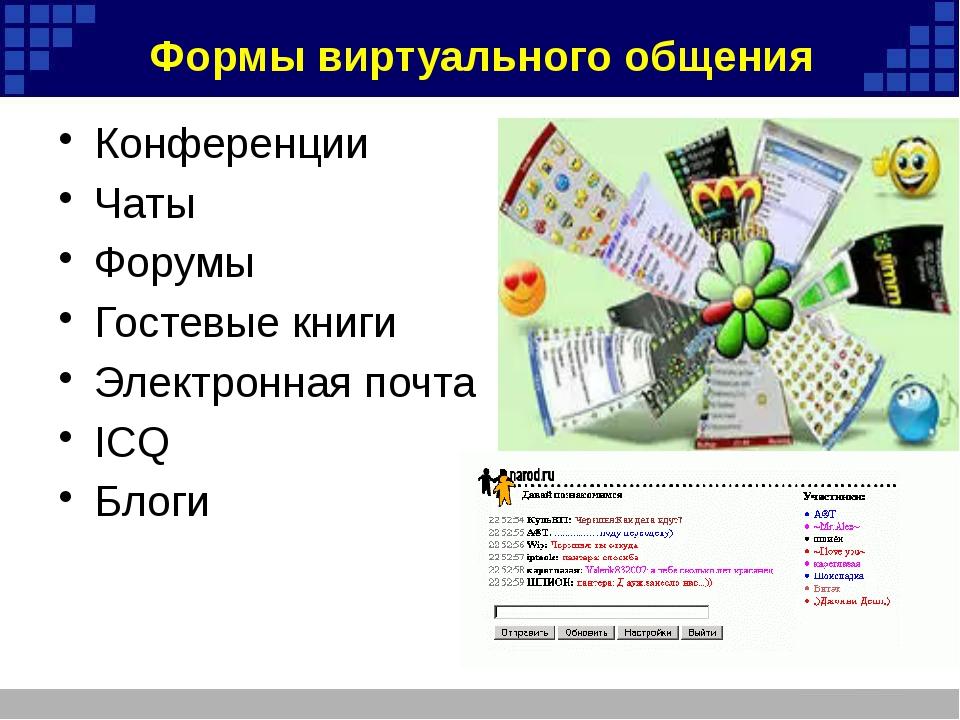 Формы виртуального общения Конференции Чаты Форумы Гостевые книги Электронная...