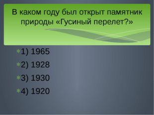 1) 1965 2) 1928 3) 1930 4) 1920 В каком году был открыт памятник природы «Гус