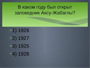 1) 1926 2) 1927 3) 1925 4) 1928 В каком году был открыт заповедник Аксу-Жабаг