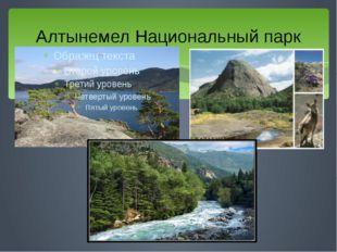 Алтынемел Национальный парк