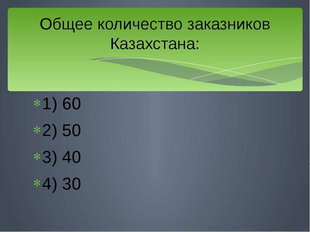 1) 60 2) 50 3) 40 4) 30 Общее количество заказников Казахстана: