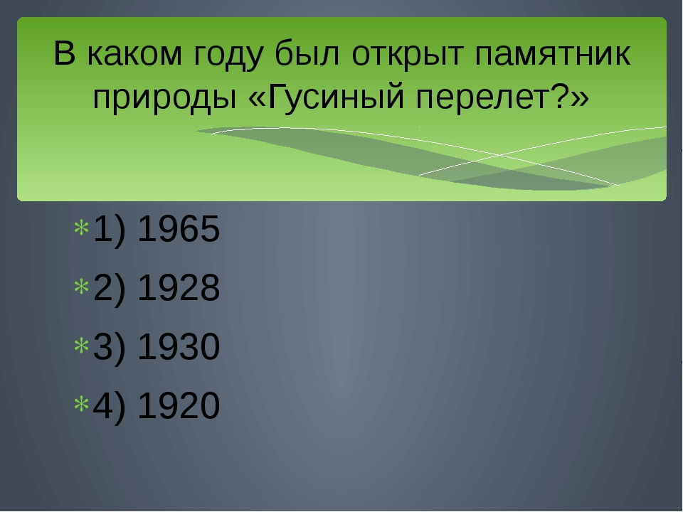 1) 1965 2) 1928 3) 1930 4) 1920 В каком году был открыт памятник природы «Гус...