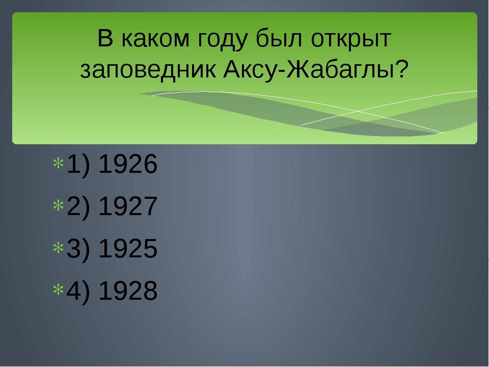 1) 1926 2) 1927 3) 1925 4) 1928 В каком году был открыт заповедник Аксу-Жабаг...