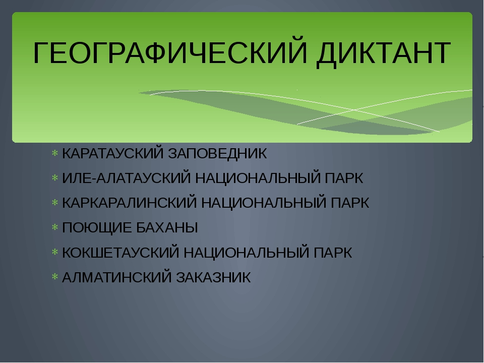 КАРАТАУСКИЙ ЗАПОВЕДНИК ИЛЕ-АЛАТАУСКИЙ НАЦИОНАЛЬНЫЙ ПАРК КАРКАРАЛИНСКИЙ НАЦИОН...