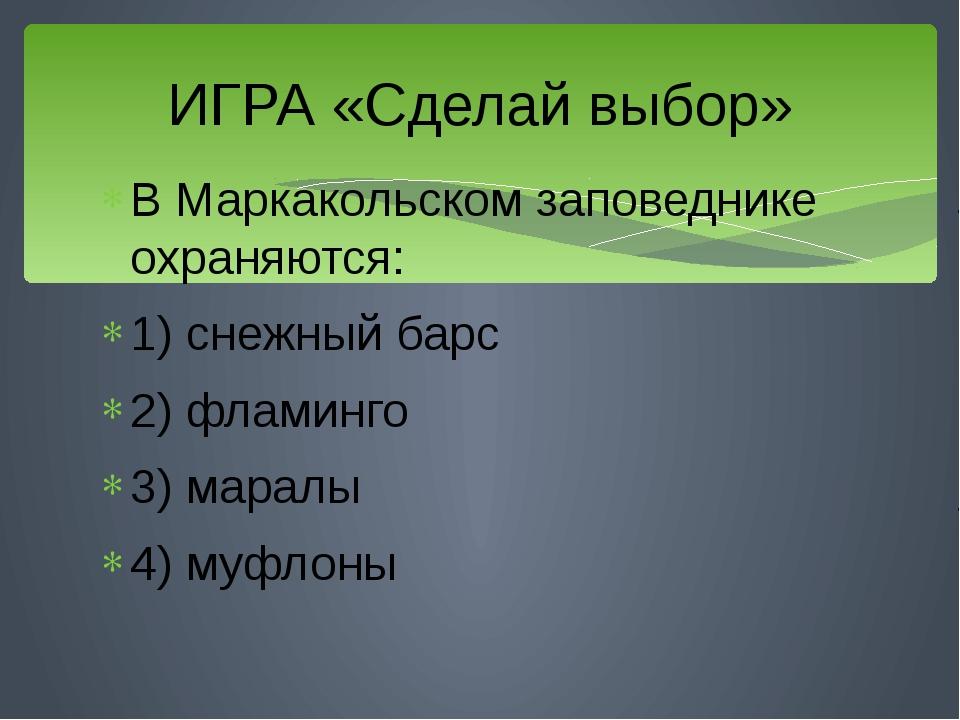 В Маркакольском заповеднике охраняются: 1) снежный барс 2) фламинго 3) маралы...