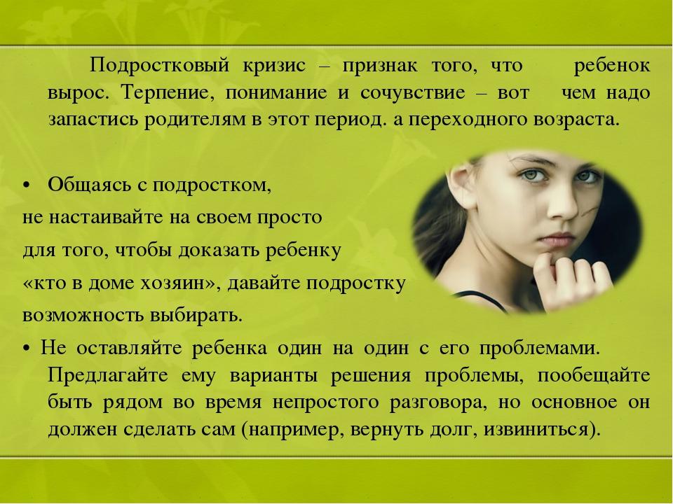 Подростковый кризис – признак того, что ребенок вырос. Терпение, понимание...