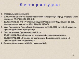 * Л и т е р а т у р а : Федеральные законы от: 6.03.2006 № 35-ФЗ «О противоде