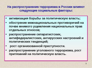 * На распространение терроризма в России влияют следующие социальные факторы: