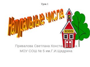 Привалова Светлана Константиновна МОУ СОШ № 5 им.Г.И.Щедрина Урок 1