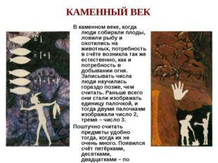 В каменном веке, когда люди собирали плоды, ловили рыбу и охотились на животн