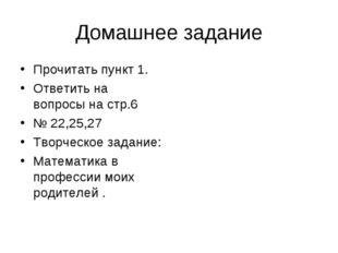 Домашнее задание Прочитать пункт 1. Ответить на вопросы на стр.6 № 22,25,27 Т