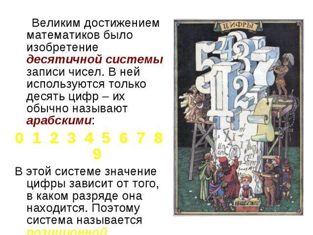 Великим достижением математиков было изобретение десятичной системы записи ч...