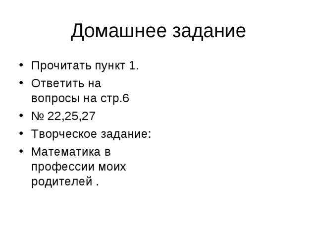 Домашнее задание Прочитать пункт 1. Ответить на вопросы на стр.6 № 22,25,27 Т...