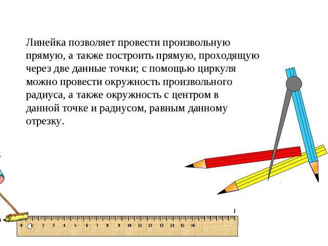 Линейка позволяет провести произвольную прямую, а также построить прямую, пр...