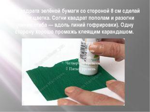 Из квадрата зелёной бумаги со стороной 8 см сделай листок цветка. Согни квадр