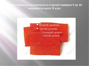 Нарежь бумажных квадратиков со стороной примерно 5 см. Их понадобится около 1