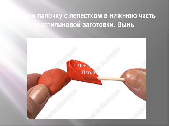 Воткни палочку с лепестком в нижнюю часть пластилиновой заготовки. Вынь