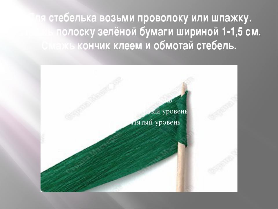 Для стебелька возьми проволоку или шпажку. Отрежь полоску зелёной бумаги шири...