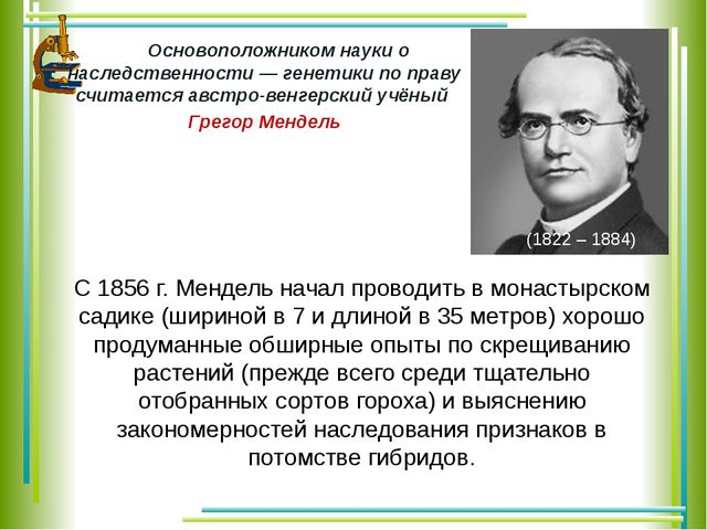 Основоположником науки о наследственности — генетики по праву считается авс...